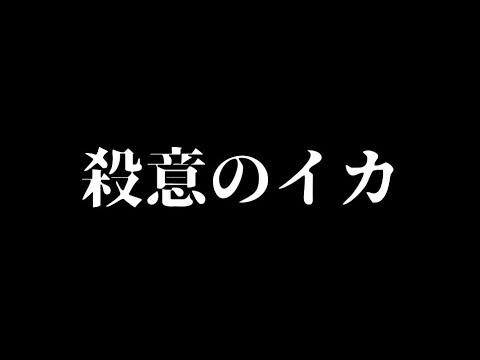 【スプラトゥーン2】殺意の波動に目覚めたガチマッチ【にじさんじ】