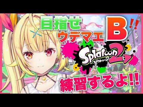 【Splatoon2】初ガチマッチ!Bにいきたい!!!!!★星川サラ【にじさんじ】