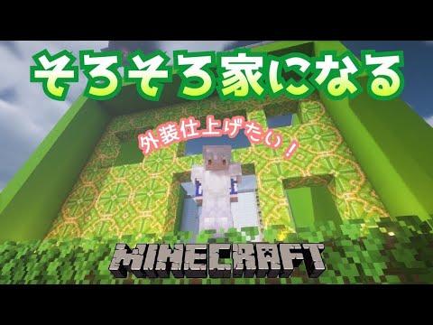 【Minecraft】屋根と窓と葉山@シークワーサーハウス【葉山舞鈴/にじさんじ】