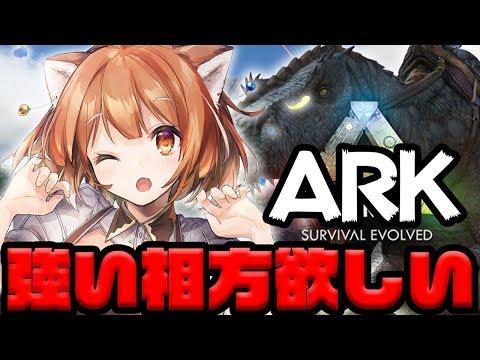 【ARK】⏰11:00 – ヤバそうな恐竜つかまえたい!!いるかな~~!!【ラトナ・プティ/にじさんじ】