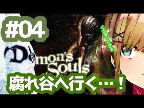 #04【デモンズソウル】KUSA RE DANI!!!【鈴原るる/にじさんじ】