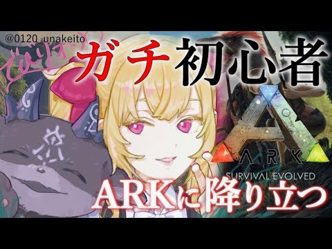 【ARK】ガチ初心者でびリオンARK でびる視点【鷹宮リオン/でびでび・でびる】