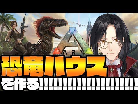 【ARK】初めての恐竜ハウス!!!inにじ鯖【シェリン にじさんじ】