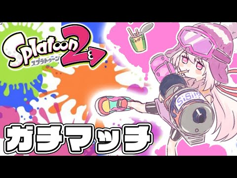 【スプラトゥーン2】ガチマッチやる!!わかばシューターが一番だわ【椎名唯華/にじさんじ】