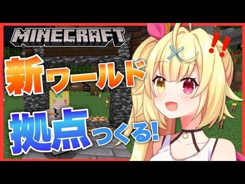 【Minecraft】にじ鯖の新ワールド探検しよ!!!!★星川サラ【にじさんじ】