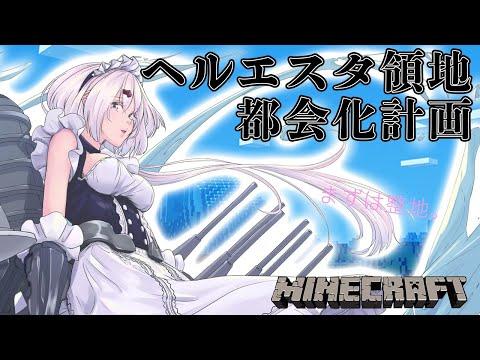 【minecraft】街の構想を練るぞ、、、とりあえず整地から(-_-メ)【にじさんじ/椎名唯華】