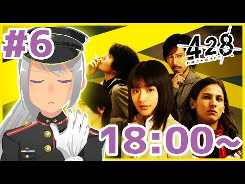 【18:00〜#6】CANAAN勢が初見で迎えてみる【428~封鎖された渋谷で~】