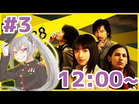 【12:00〜#3】CANAAN勢が初見で操ってみる【428~封鎖された渋谷で~】