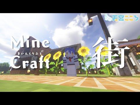 【Minecraft】おひるあまみゃ。内装とか道路舗装とか。【天宮こころ/にじさんじ】