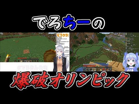 【Minecraft】でろちーの爆破オリンピック【にじさんじ】