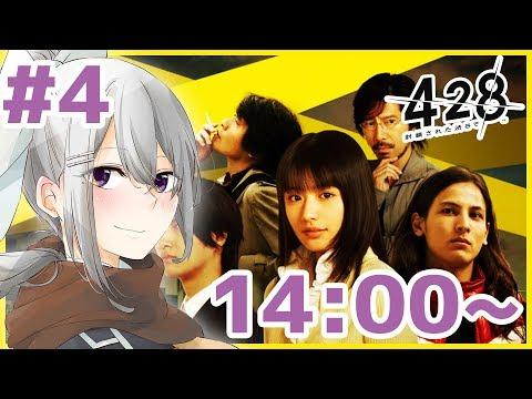 【14:00〜#4】CANAAN勢が初見で証してみる【428~封鎖された渋谷で~】