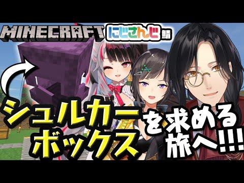 【Minecraft】シュルカーボックスが欲しい!!!【シェリン/早瀬走/夜見れな にじさんじ】