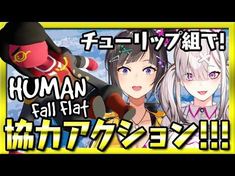 【Human:Fall Flat】ぐにゃぐにゃアクション!!!【チューリップ組】