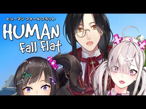 【Human: Fall Flat】チュでHFFをゲリラプレイすっぞ【早瀬走/健屋花那/シェリン】