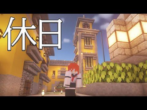 【Minecraft】⏰11:00 – 街建設!お家たてまくり✨にじ鯖【ラトナ・プティ/にじさんじ】