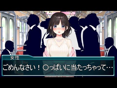 【アニメ】満員電車で女性と密着してしまったと思ったら、とんでもない展開に…【もはや最低すぎる美少女ゲームでもない/鈴鹿詩子・にじさんじ】