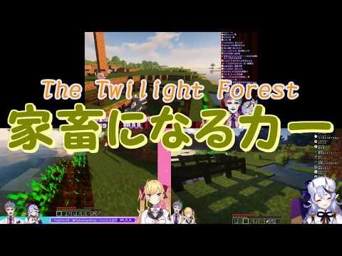 【RRR】The Twilight Forest ~家畜になる力一~【Minecraft】