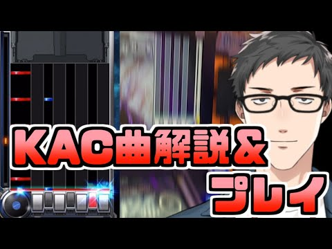beatmaniaIIDX ULTIMATE MOBILE実況+KAC決勝選出曲を解説しながらプレイ!【弐寺×Vtuber×スマホ】