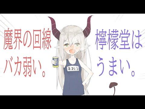 【華金】檸檬堂おかえり!!!!!【えま★おうがすと/にじさんじ所属】