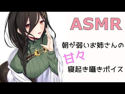 【ASMR】寝起きお姉さんは甘やかされたいの【白雪 巴/にじさんじ】