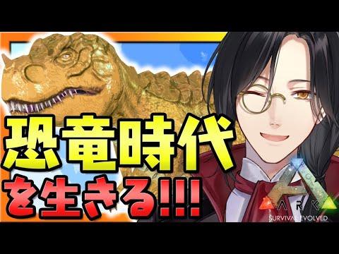 【ARK】初めての恐竜時代!!!inにじ鯖【シェリン にじさんじ】
