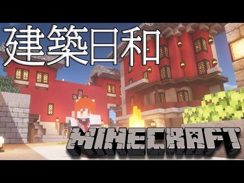 【Minecraft】マイクラ一級建築士✨にじ鯖【ラトナ・プティ/にじさんじ】