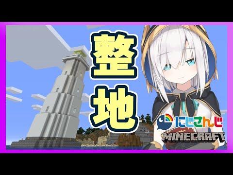 #64【Minecraft】雑談しながら整地【アルス・アルマル/にじさんじ】