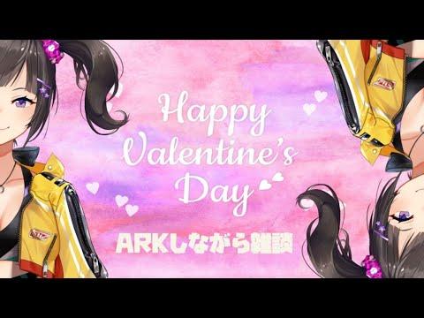 【ARK】バレンタインだね///とりあえず雑談しながらARKしよっか。【早瀬走/にじさんじ】