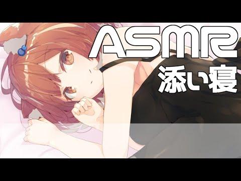 【ASMR/Binaural】おちつく添い寝…睡眠誘導💤吐息・囁き【ラトナ・プティ/Ear Blowing/ear massage/lie down】