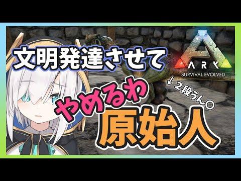 #02【Ark: Survival Evolved】文明を手に入れる【アルス・アルマル/にじさんじ】