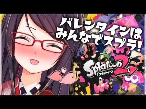 【Splatoon2】チョコっとガチマッチ♡【にじさんじ/郡道美玲】