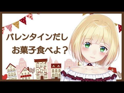 バレンタインだし、お菓子食べよ?【にじさんじ/鈴谷アキ】