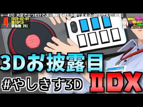 【2020-02-09】草ランキングTOP10【にじさんじ 男性編切り抜き】
