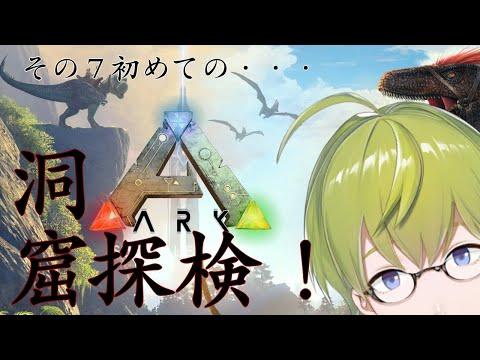 【にじ鯖】ARK:その7初めての洞窟探検!【にじさんじ】