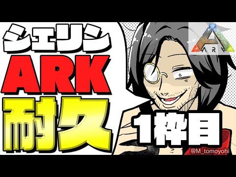 【ARK耐久】全力ARK日和!!!inにじ鯖 ①【シェリン にじさんじ】#シェリンARK