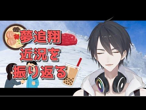 【#翔onAir】近況雑談 ~それでも僕は食べてない(食べた気もする)~【にじさんじ/夢追翔】