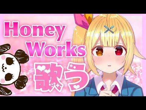 【歌枠】HoneyWorks限定!歌うぞ~!!!★星川サラ【にじさんじ】