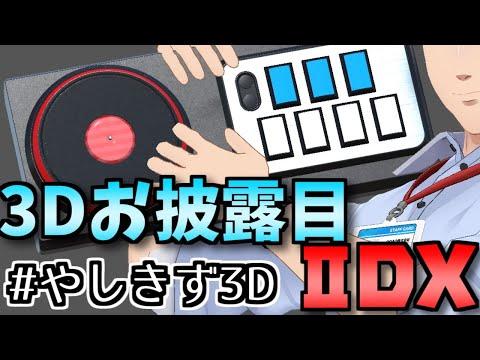 【3Dお披露目】音ゲーマーの手捌き、全部見せます。【#やしきず3D/社築】