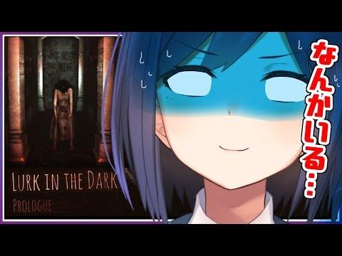 【Lurk in the Dark】しずりんの初見国産ホラー【にじさんじ/静凛】