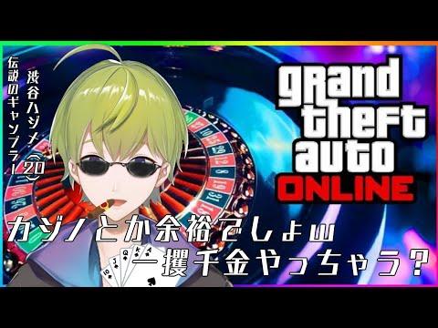 【GTA5】カジノで初心者がひと山当てちゃいます【にじさんじ】