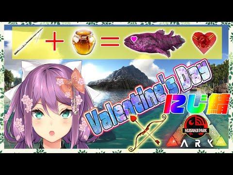 【ARK】バレンタイン限定アイテムゲット🌸 にじさんじ鯖【にじさんじ/桜凛月】【ARK: Survival Evolved 】