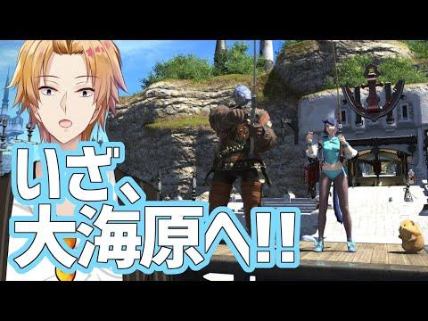 【FF14】オーシャンフィッシングで爆釣!ルビーもあるよ!【にじさんじ/神田笑一】