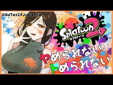【スプラトゥーン2】お姉さんとイカプレイしない?【白雪 巴/にじさんじ】