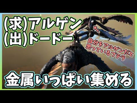 #06【Ark: Survival Evolved】鉄をいっぱいあつめて文明レベルあげたい【アルス・アルマル/にじさんじ】