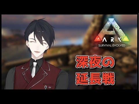 【ARK: Survival Evolved】朝まで恐竜観光延長戦【にじさんじ/夢追翔】