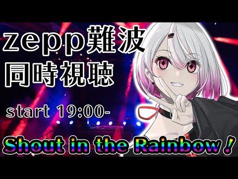 【同時視聴】zepp難波 Shout in the Rainbow!みんなで応援しよう!【椎名唯華/にじさんじ】