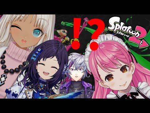【スプラトゥーン2】エスコート??俺が姫になるんだよ!!!!!【にじさんじ】