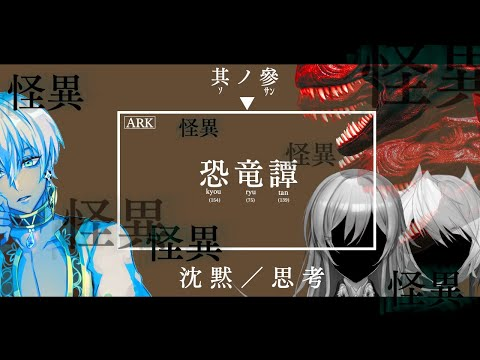 【Ark #メイフ コラボ】世界に追いつく冥府【にじさんじ/イブラヒム】
