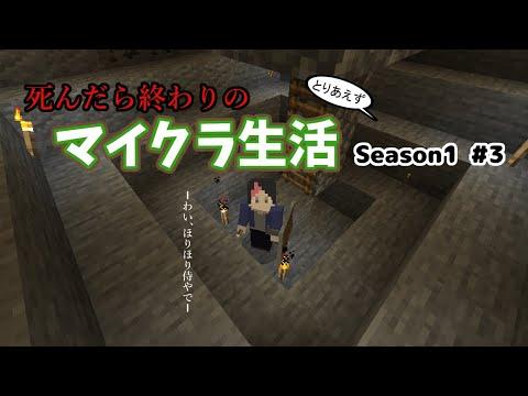【Minecraft】ハードでコアな生活、始めます【Season1 #3】