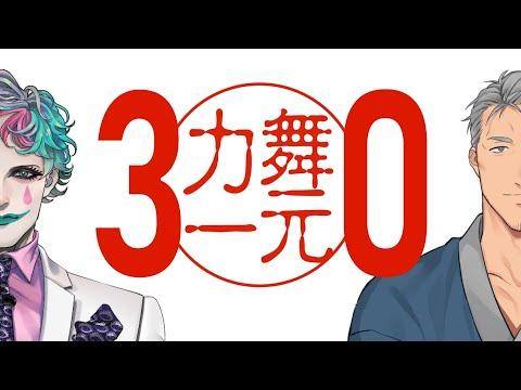 深夜ラジオ「舞元力一」#30